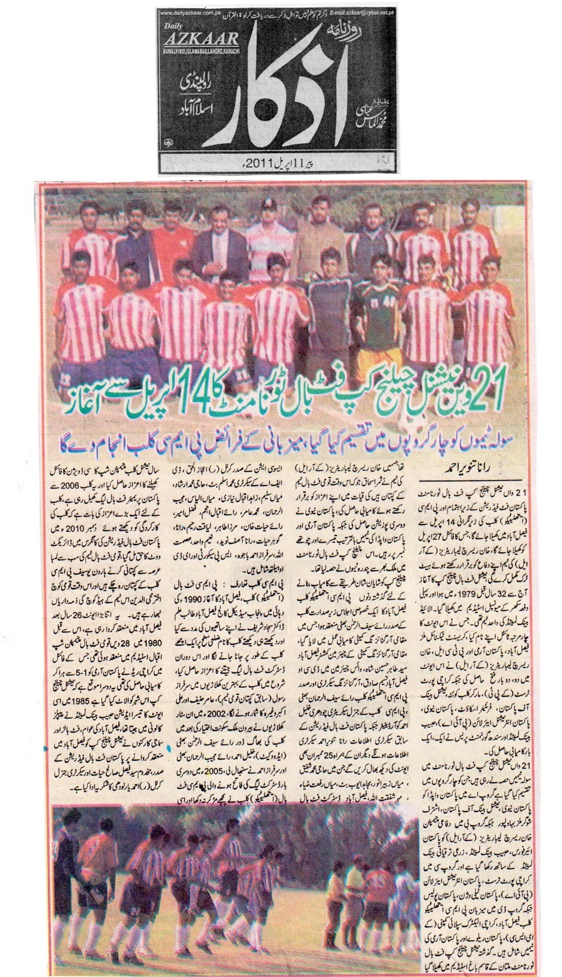Rana Tanveer Ahmed article on Daily Azkaar