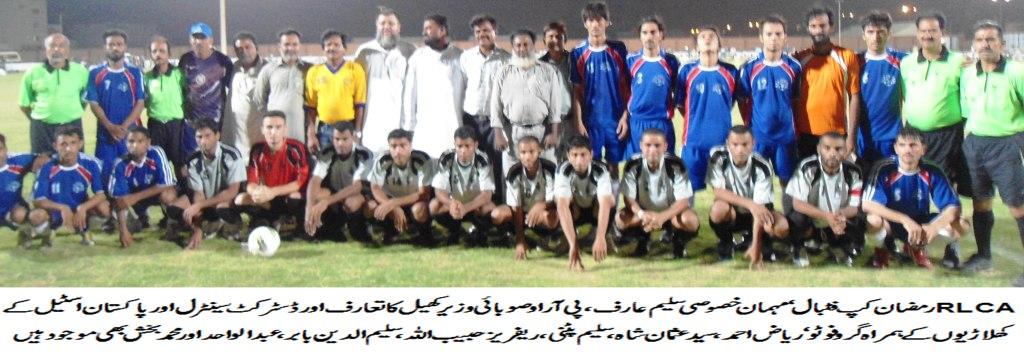 DFA Central, Pak Steel draw in RLCA Ramazan Cup