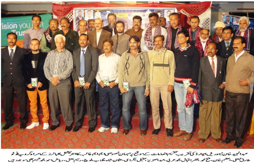 Abdul Majeed Memorial Award ceremony held in Karachi