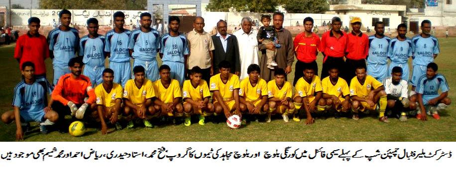 Korangi Baloch vs Baloch Mujahid - DFA Malir Championship