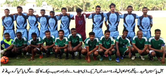 DFA Malir beat HBL 2-1 in Benazir Cup