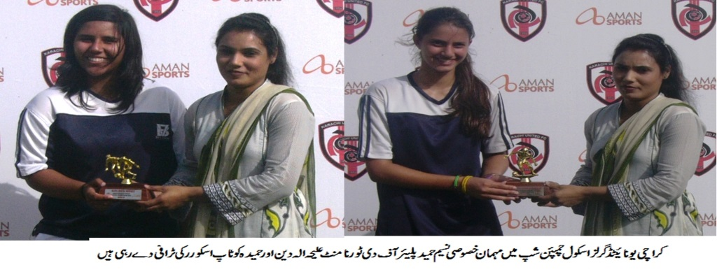 Nasim Hameed giving away trophies to KUGSC winners Bayview Academy