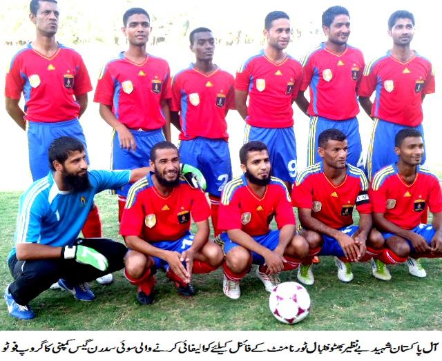 SSGC in Benazir Cup