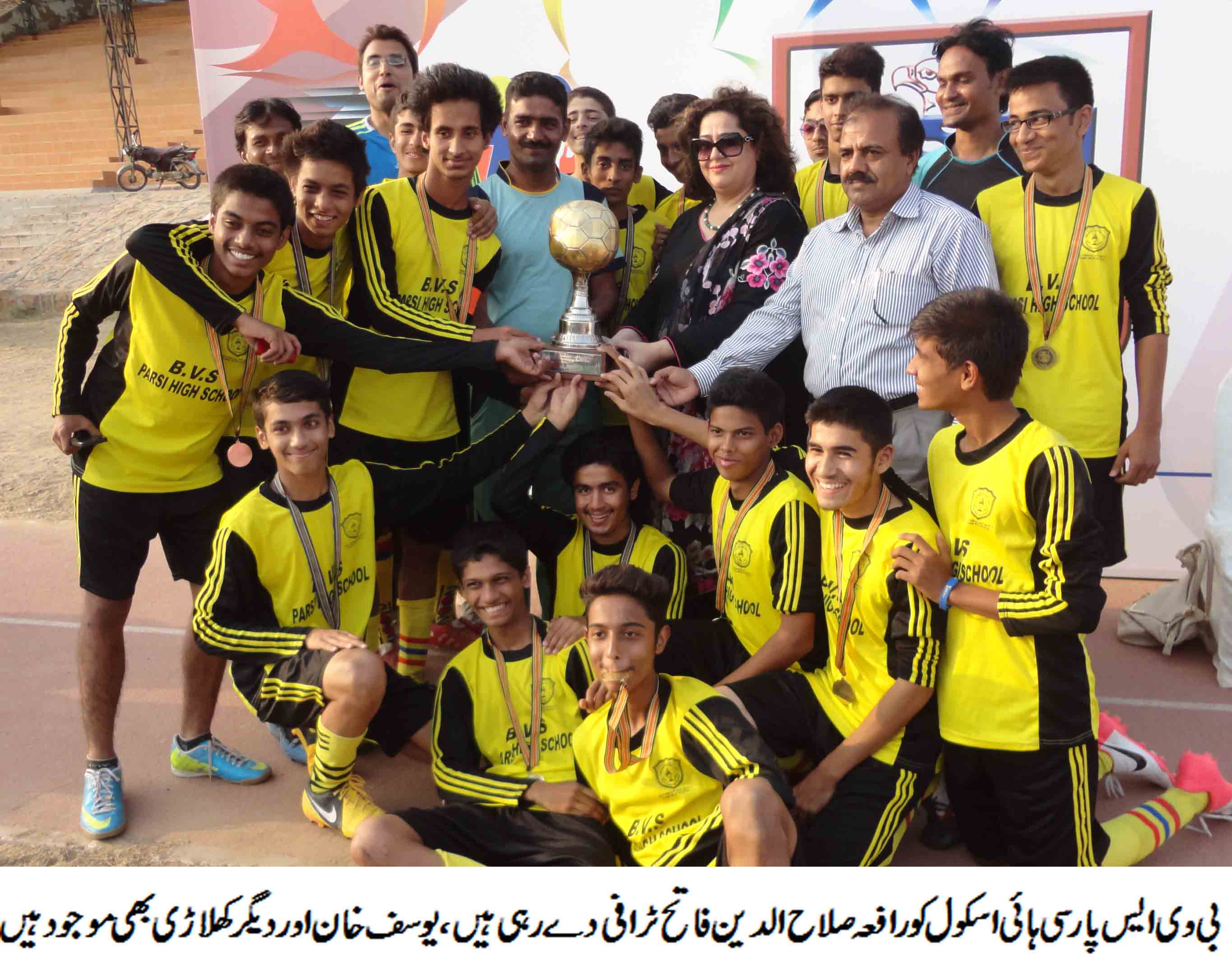BVS Parsi High School wins 15th FPS Inter School Football Tournament