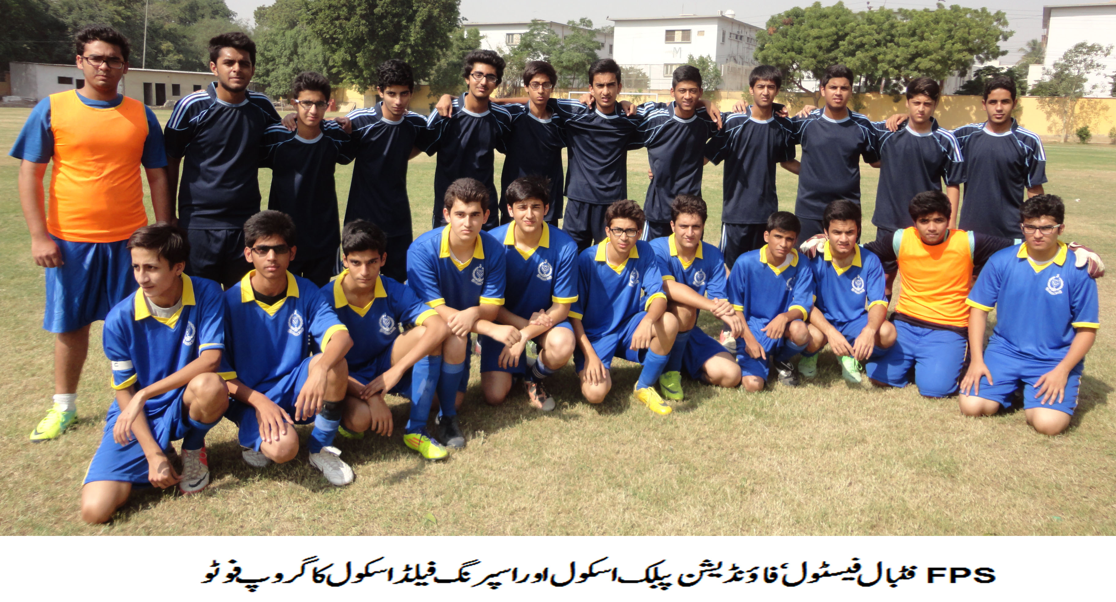 15th FPS Inter School Football Festival 2013