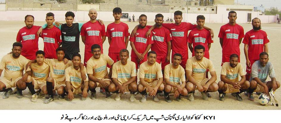 COCA COLA LYARI CHAMPIONSHIP – 2014: Karachi City, Young Umer Lane and Naka Mohammedan grab wins