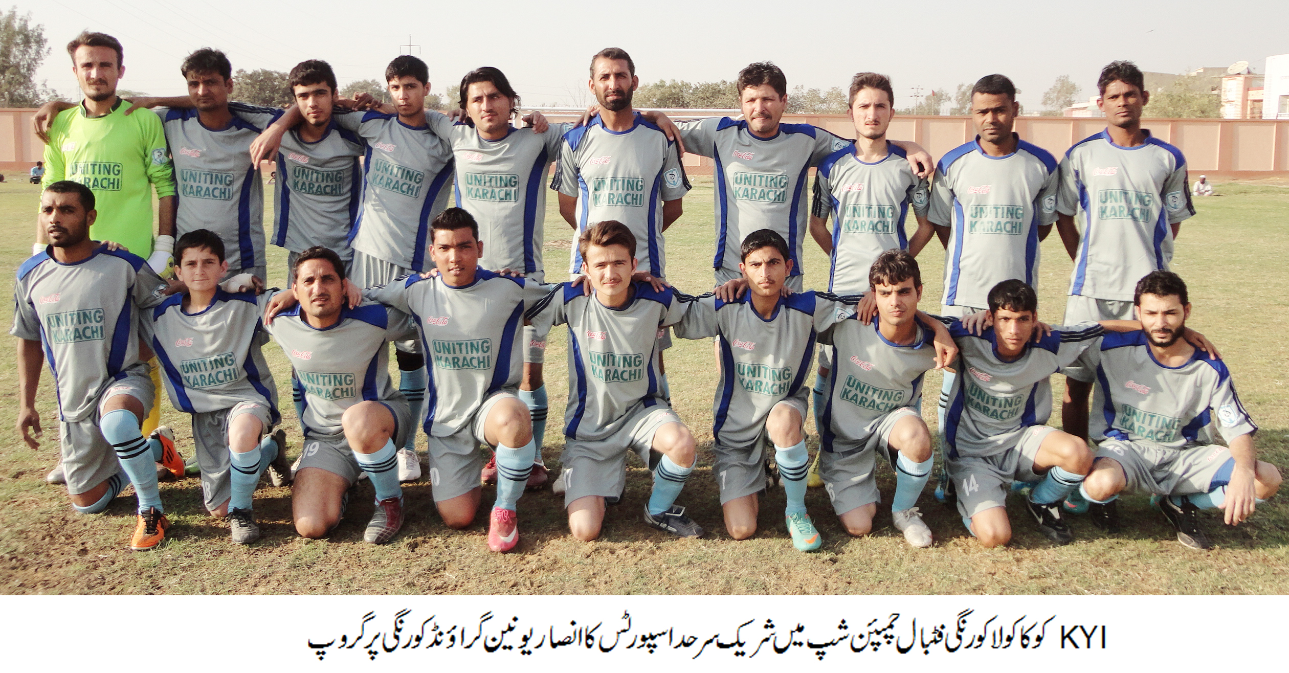 KYI Coca Cola Korangi Football Championship – 2014