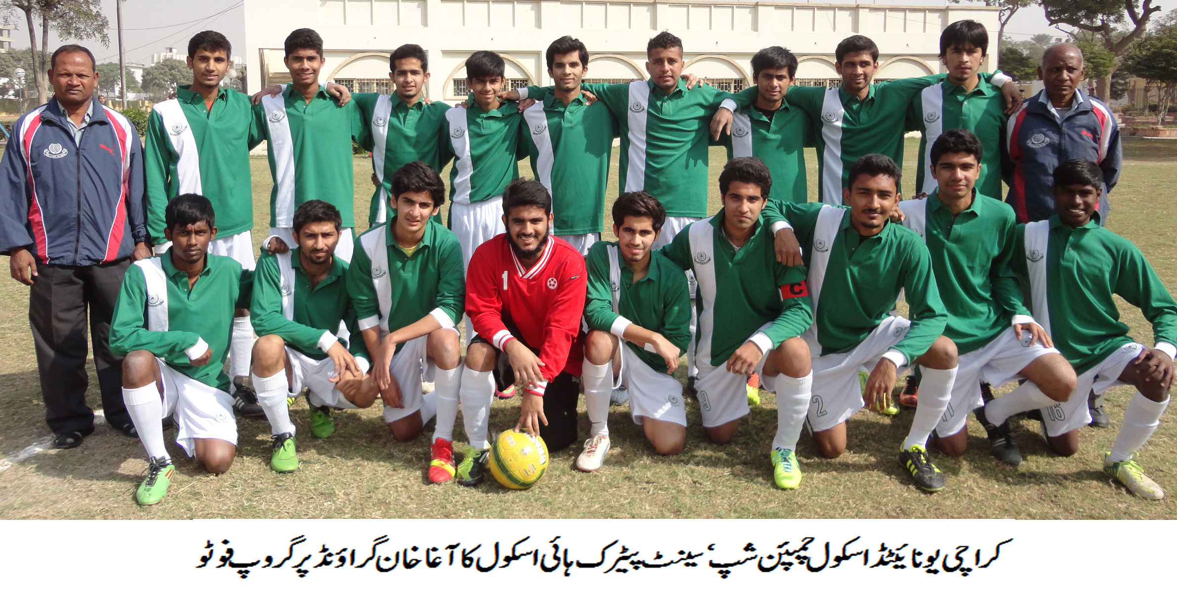 KU School Championship – 1.3.2014