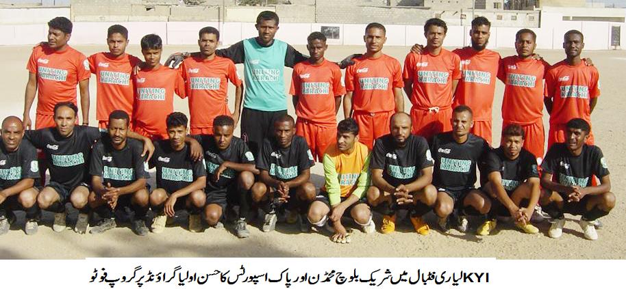 COCA-COLA LYARI FOOTBALL CHAMPIONSHIP: Baloch Mohammaden, Naka Mohammaden and Phoo Pati Star grab wins