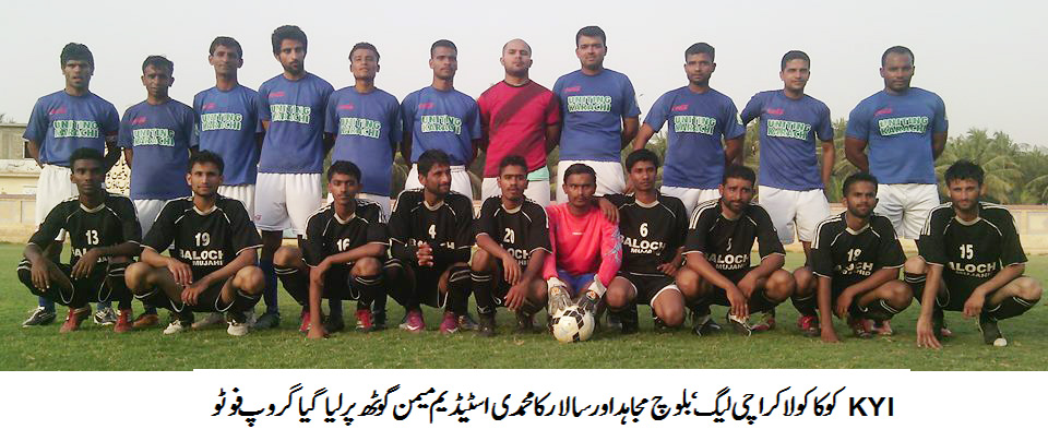 Coca-Cola Karachi League: Baloch Mujahid secure win over Salar Welfare Centre