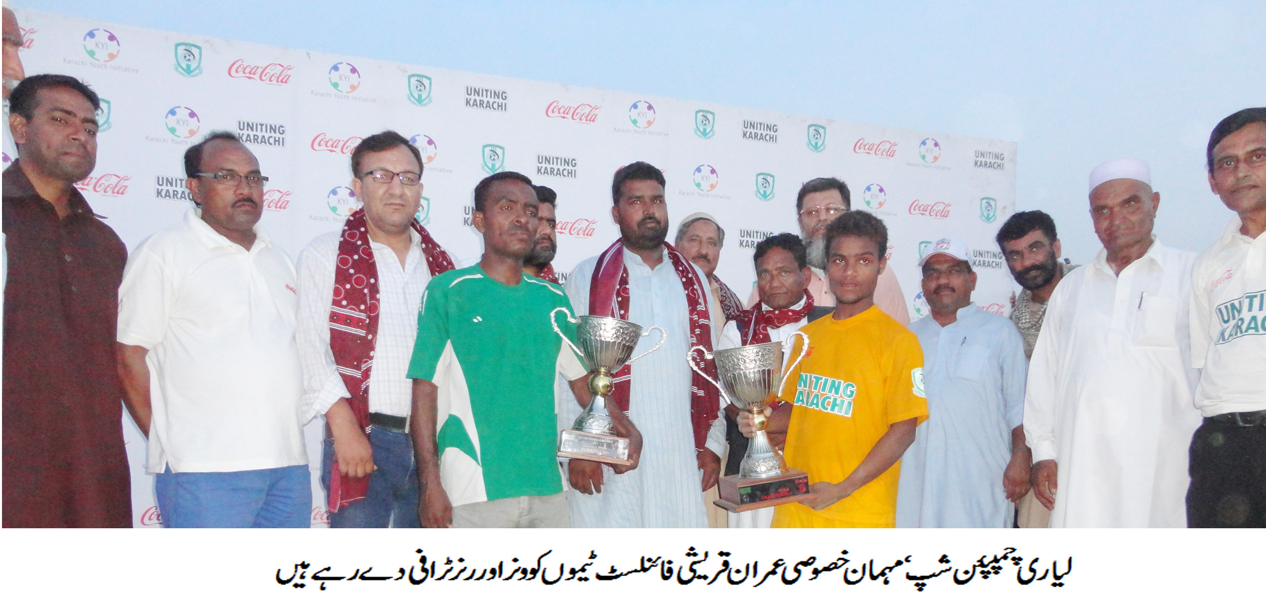 Coca-Cola Lyari Championship: Lyari Brothers emerge as winners