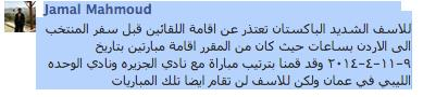 jamal mahmoud tweet