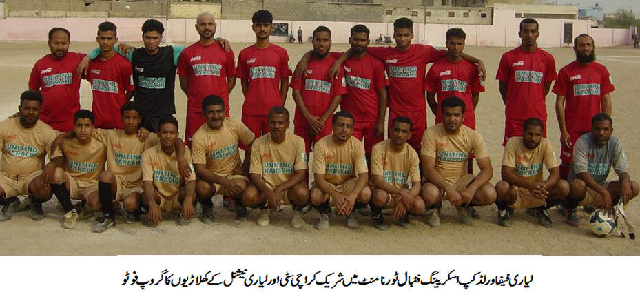 KYI Lyari FIFA World Cup Screening 5v5 Tournament: Pak Zamindar, Son of Baloch, Karachi City and Usmanabad Union grab wins