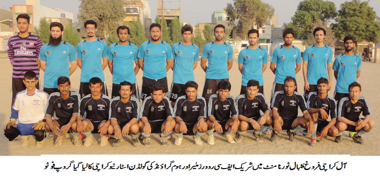 Farogh-e-Football Tournament: FC Rovers and Friends FC record wins