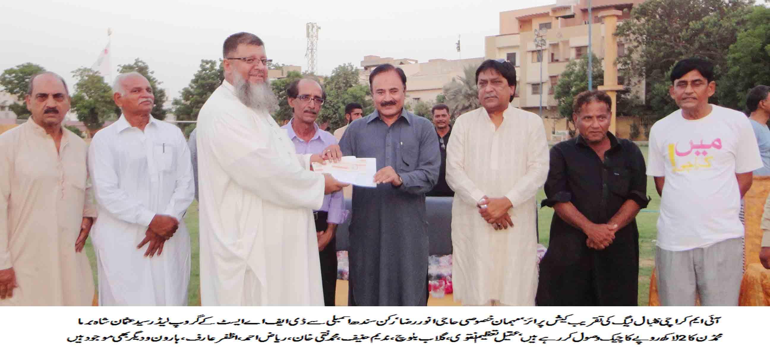 Cash prizes distribution ceremony of I am Karachi Football League 2015