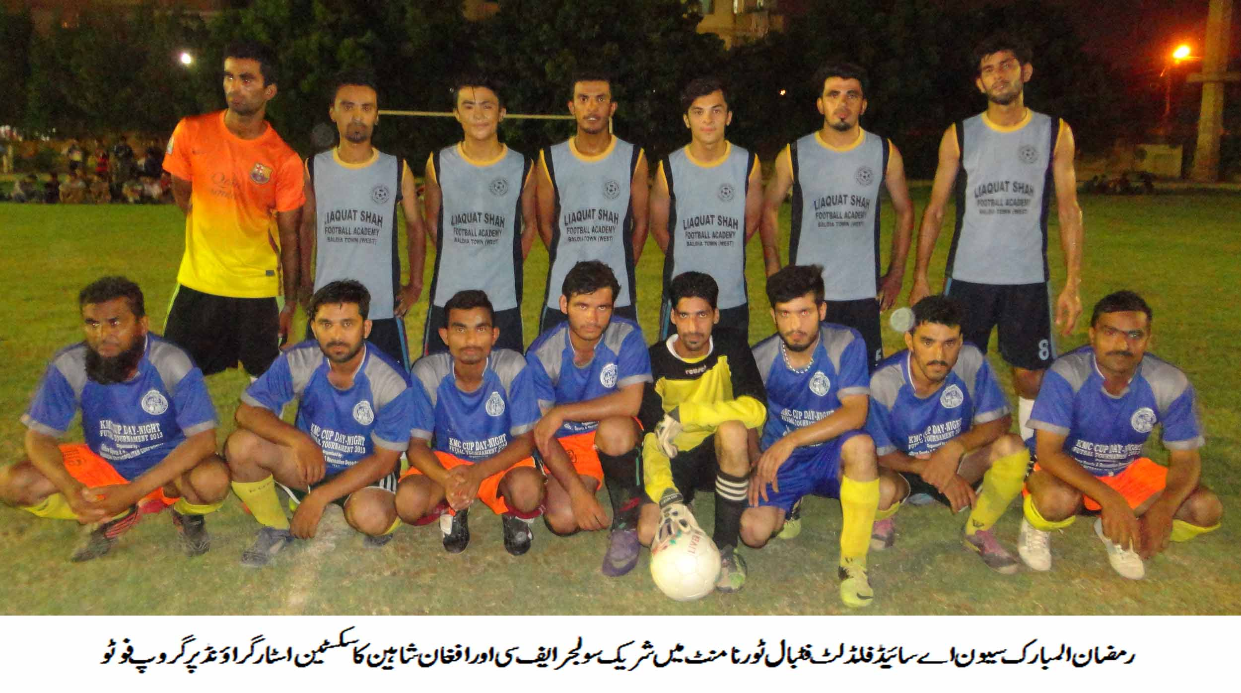 Two more matches decided in 2nd Ramzan ul Mubarak festival
