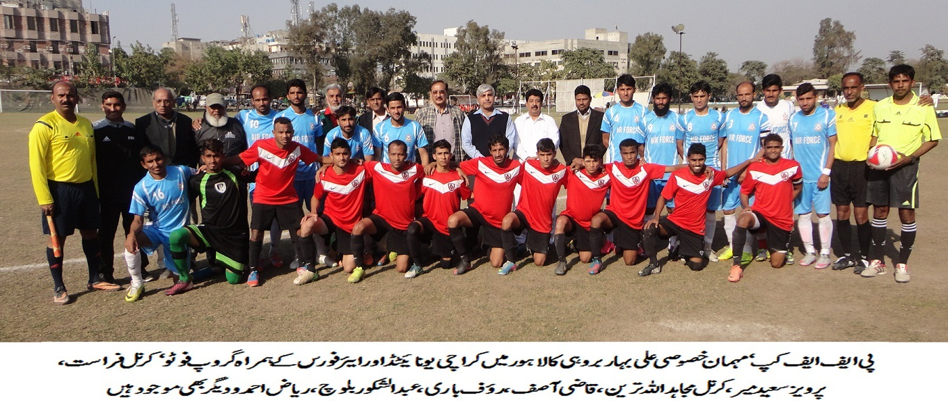 KU VS PAF with Chief Guest