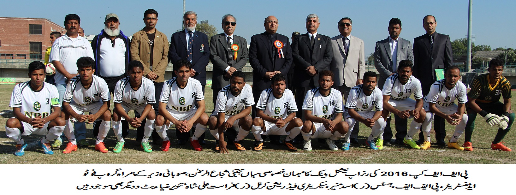 NBP in PFF Cup 2016 final