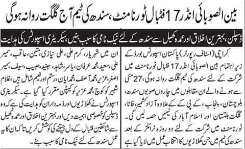 Sindh squad for Inter Provincial U17 tournament in Gilgit Baltistan