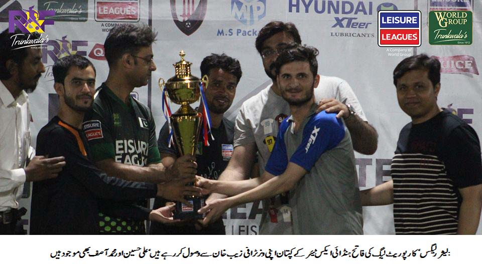 Hyundai Xteer overcomes host Leisure Leagues to clinch Corporate League title