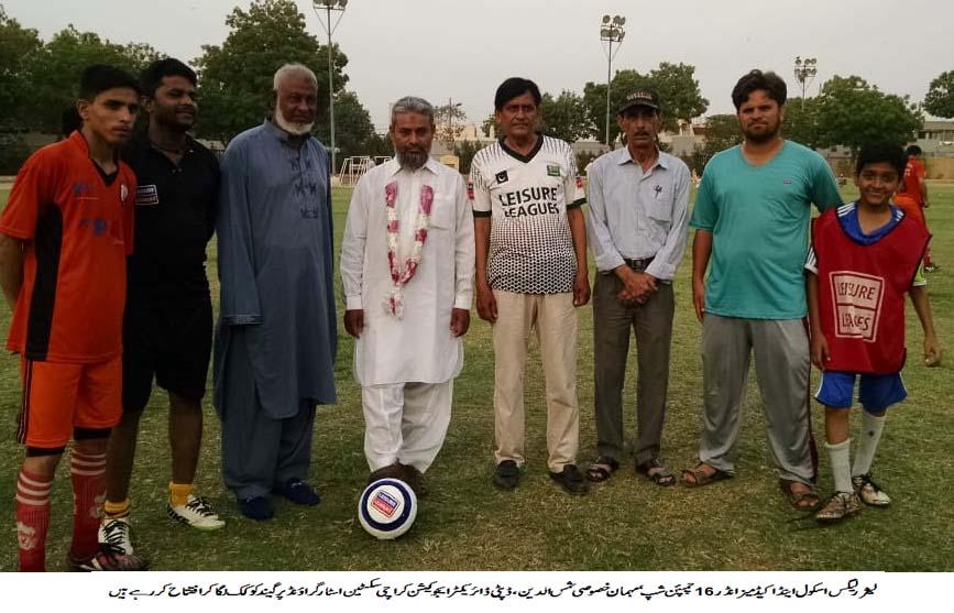 Leisure Leagues school football begins with festival match in Karachi